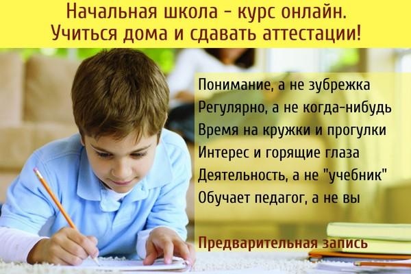 Начальная школа за год. Обучаем детей онлайн. Подготавливаем к аттестации.