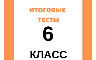 Аттестация за 6 класc Итоговый