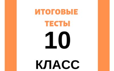 Аттестация за 10 класc Итоговый