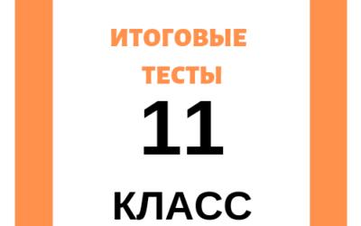 Аттестация за 11 класc Итоговый