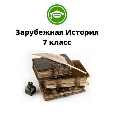 Зарубежная История 7 класс