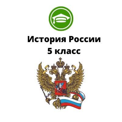 История России 5 класс