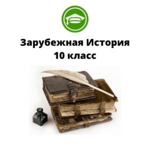 Зарубежная История 10 класс