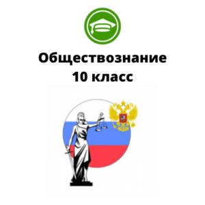 Обществознание 10 класс
